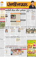 Amritsar : Punjabi jagran News : 14th September 2014 - Read on ipad, iphone, smart phone and tablets.