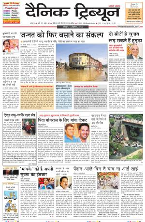 DT_14_September_2014_Ambala - Read on ipad, iphone, smart phone and tablets.