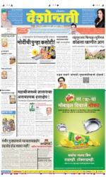 14th Sep Amravati - Read on ipad, iphone, smart phone and tablets.