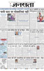 Jansatta, Hindi, 14/09/2014 - Read on ipad, iphone, smart phone and tablets.