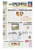 14th Sep Rashtraprakash - Read on ipad, iphone, smart phone and tablets.