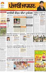 Ludhiana Dehat  : Punjabi jagran News : 14th September 2014 - Read on ipad, iphone, smart phone and tablets.