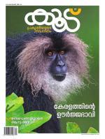Koodu Magazine