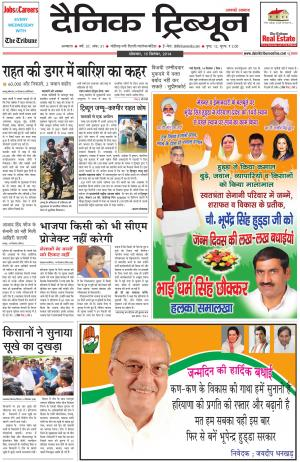 DT_15_September_2014_Ambala - Read on ipad, iphone, smart phone and tablets.