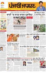 Tarantaran : Punjabi jagran News : 15th September 2014 - Read on ipad, iphone, smart phone and tablets.