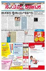 september 15, 2014, Hubli - Read on ipad, iphone, smart phone and tablets.