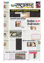 15th Sep Rashtraprakash - Read on ipad, iphone, smart phone and tablets.