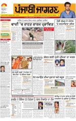 Jalandhar : Punjabi jagran News : 15th September 2014 - Read on ipad, iphone, smart phone and tablets.