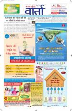 14-09-2014 Hindi - Read on ipad, iphone, smart phone and tablets.