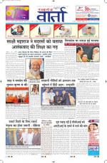 15-09-2014 Hindi - Read on ipad, iphone, smart phone and tablets.