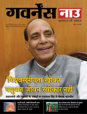 Governancenow Hindi Volume 2 issue 3