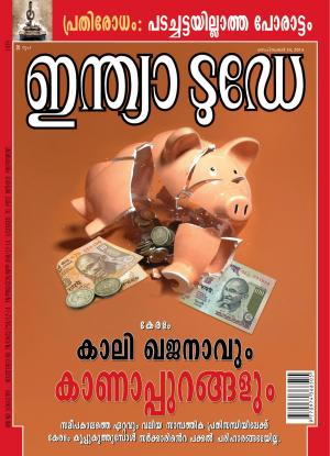 India Today Malayalam-24th September 2014