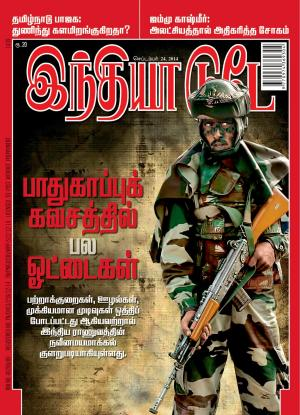 India Today Tamil-24th September 2014