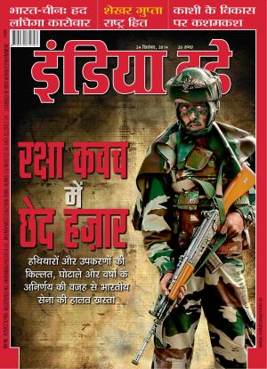 India Today Hindi-24th September 2014 - Read on ipad, iphone, smart phone and tablets.