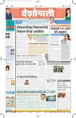 16th Sep Jalgaon - Read on ipad, iphone, smart phone and tablets.