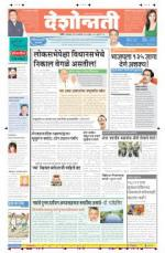 16th Sep Nanded - Read on ipad, iphone, smart phone and tablets.