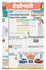 16th Sep Amravati - Read on ipad, iphone, smart phone and tablets.