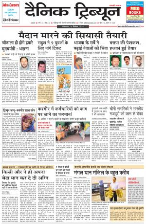 DT_16_September_2014_Ambala - Read on ipad, iphone, smart phone and tablets.