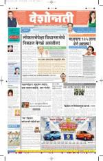 16th Sep Buldhana - Read on ipad, iphone, smart phone and tablets.