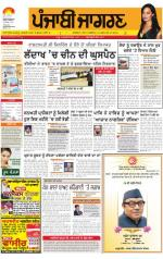Amritsar : Punjabi jagran News : 16th September 2014 - Read on ipad, iphone, smart phone and tablets.