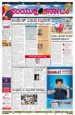 Sep,16,2014,Hubli - Read on ipad, iphone, smart phone and tablets.