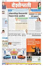 16th Sep Nagpur - Read on ipad, iphone, smart phone and tablets.