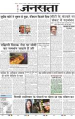 Jansatta, Hindi, 15/09/2014 - Read on ipad, iphone, smart phone and tablets.