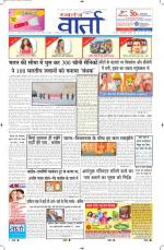 16-09-2014 Hindi - Read on ipad, iphone, smart phone and tablets.