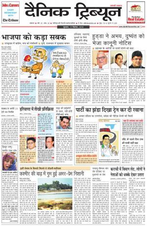 DT_17_September_2014_Ambala - Read on ipad, iphone, smart phone and tablets.