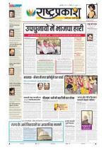 17th Sep Rashtraprakash - Read on ipad, iphone, smart phone and tablets.