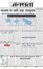 Jansatta, Hindi, 17/09/2014 - Read on ipad, iphone, smart phone and tablets.