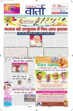 17-09-2014 Hindi - Read on ipad, iphone, smart phone and tablets.