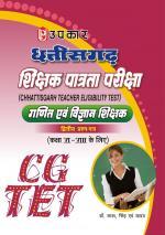 Chhattisgarh T.E.T. Ganit Evam Vigyan Shikshak (Paper-II) (For Class VI-VIII)