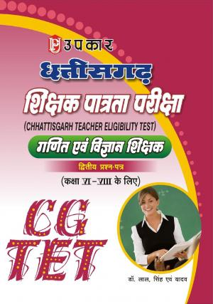 Chhattisgarh T.E.T. Ganit Evam Vigyan Shikshak (Paper-II) (For Class VI-VIII) - Read on ipad, iphone, smart phone and tablets