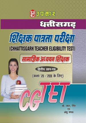 Chhattisgarh T.E.T. Samajik Adhyayan Shikshak (Paper-II) (For Class VI-VIII)