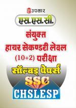 S.S.C Sanyukt Higher Secondary Level (10+2) Pariksha Solved Papers