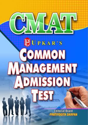 Common Management Admission Test (CMAT)