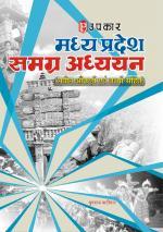 Madhya Pradesh Samagr Adhyayan (With Latest Facts and Data)