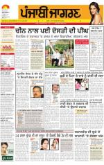 Sangrur\Barnala  : Punjabi jagran News : 18th September 2014 - Read on ipad, iphone, smart phone and tablets.