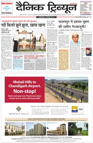 DT_18_September_2014_Ambala - Read on ipad, iphone, smart phone and tablets.