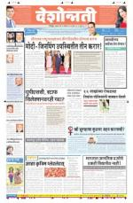 18th Sep Nagpur - Read on ipad, iphone, smart phone and tablets.