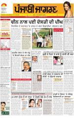 Jalandhar Dehat  : Punjabi jagran News : 18th September 2014 - Read on ipad, iphone, smart phone and tablets.