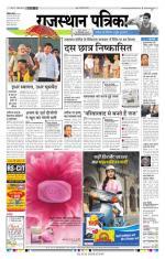 Rajasthan Patrika - Jaipur - Read on ipad, iphone, smart phone and tablets