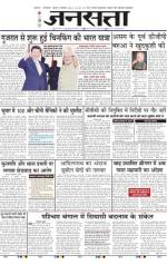 Jansatta, Hindi, 18/09/2014 - Read on ipad, iphone, smart phone and tablets.