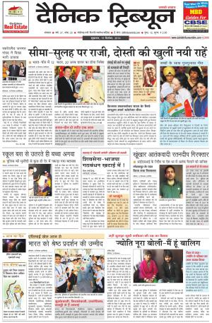 DT_19_September_2014_Ambala - Read on ipad, iphone, smart phone and tablets.