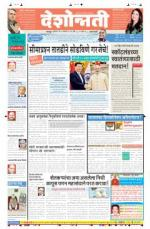 19th Sep Amravati - Read on ipad, iphone, smart phone and tablets.