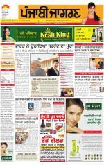 Amritsar : Punjabi jagran News : 19th September 2014 - Read on ipad, iphone, smart phone and tablets.