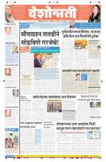 19th Sep Chandrapur - Read on ipad, iphone, smart phone and tablets.