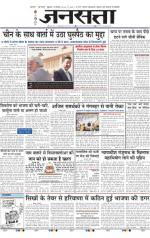 Jansatta, Hindi, 19/09/2014 - Read on ipad, iphone, smart phone and tablets.