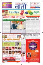 19-09-2014 Hindi - Read on ipad, iphone, smart phone and tablets.